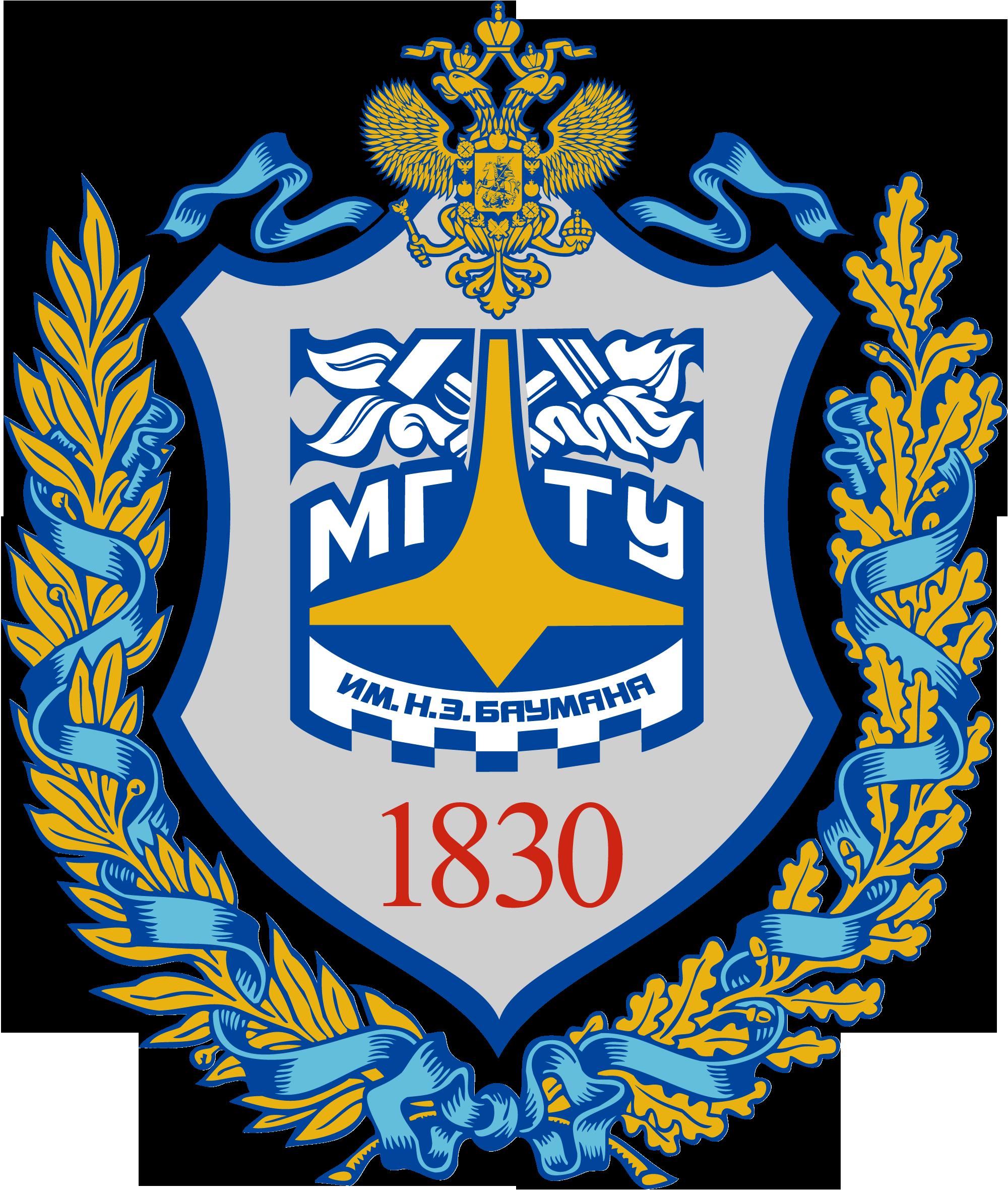 МГТУ им. Н.Э. Баумана